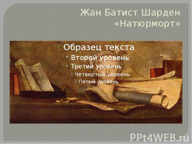 Жан Батист Шарден «Натюрморт»