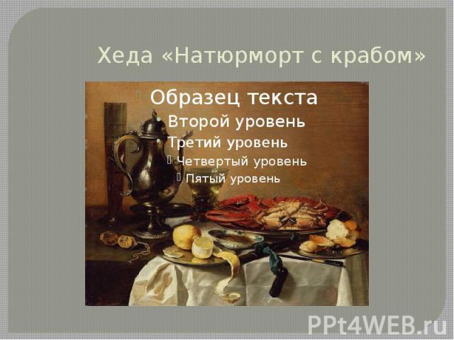 Хеда «Натюрморт с крабом»