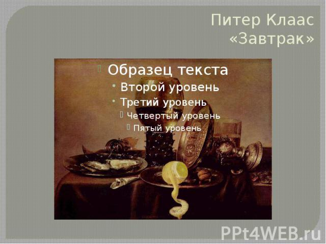 Питер Клаас «Завтрак»