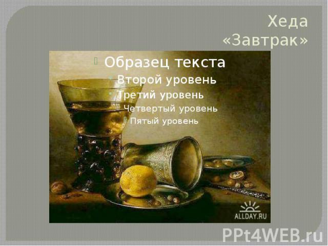 Хеда «Завтрак»