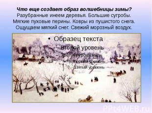 Что еще создает образ волшебницы зимы? Разубранные инеем деревья. Большие сугроб