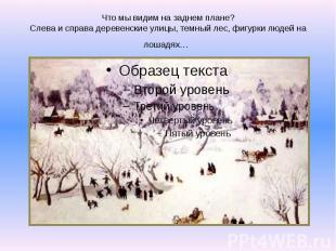 Что мы видим на заднем плане? Слева и справа деревенские улицы, темный лес, фигу
