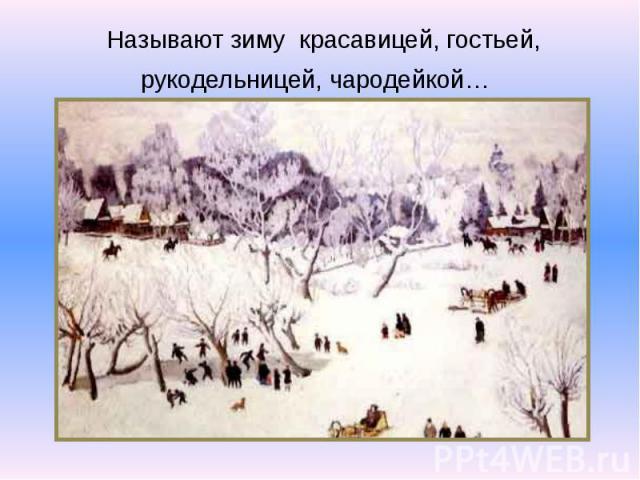 Называют зиму красавицей, гостьей, рукодельницей, чародейкой…