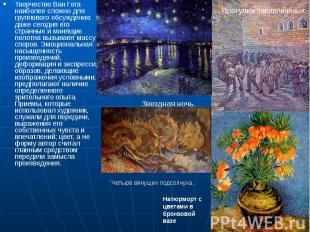 Творчество Ван Гога наиболее сложно для группового обсуждения: даже сегодня его