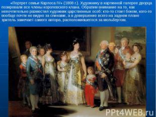 «Портрет семьи КарлосаIV» (1808г.). Художнику в картинной галерее дв