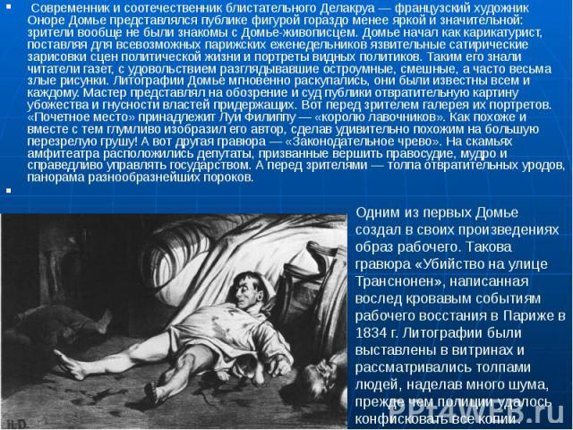 Современник и соотечественник блистательного Делакруа— французский художник Оноре Домье представлялся публике фигурой гораздо менее яркой и значительной: зрители вообще не были знакомы с Домье-живописцем. Домье начал как карикатурист, по…