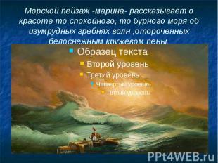Морской пейзаж -марина- рассказывает о красоте то спокойного, то бурного моря об