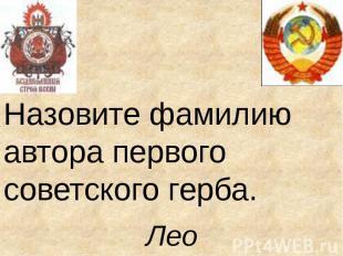 Назовите фамилию автора первого советского герба. Лео