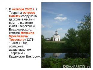В октябре 2002 г. в Твери на острове Памяти сооружена церковь в честь и память в