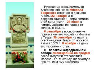 Русская Церковь память св. благоверного князя Михаила Тверского отмечает в день