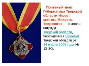 Почётный знак Губернатора Тверской области «Крест святого Михаила Тверского» — в