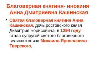 Благоверная княгиня- инокиня Анна Дмитриевна Кашинская Святая благоверная княгин