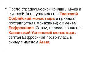 После страдальческой кончины мужа и сыновей Анна удалилась в Тверской Софийский