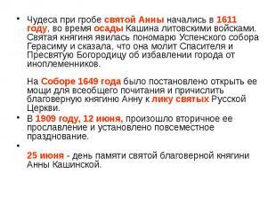 Чудеса при гробе святой Анны начались в 1611 году, во время осады Кашина литовск