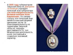В 2005 году губернатором Тверской области Дмитрием Зелениным учрежден почетный з