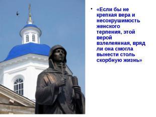 «Если бы не крепкая вера и несокрушимость женского терпения, этой верой взлелеян