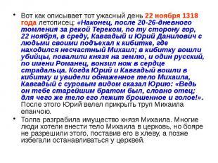 Вот как описывает тот ужасный день 22 ноября 1318 года летописец: «Наконец, посл