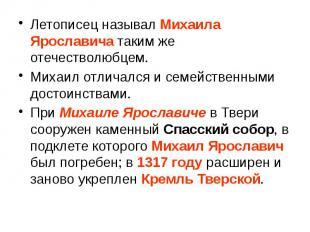 Летописец называл Михаила Ярославича таким же отечестволюбцем. Летописец называл