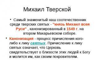 Михаил Тверской Самый знаменитый наш соотечественник среди тверских святых - &qu