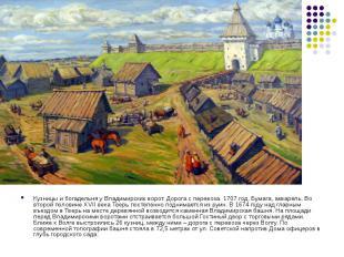 Кузницы и богадельня у Владимирских ворот. Дорога с перевоза. 1707 год. Бумага,