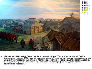 Дворец «для приезду» Петра I на Загородском посаде. XVIII в. Картон, масло. Пере