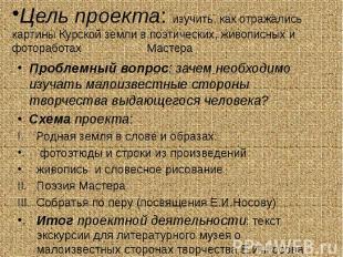 Цель проекта: изучить, как отражались картины Курской земли в поэтических, живоп