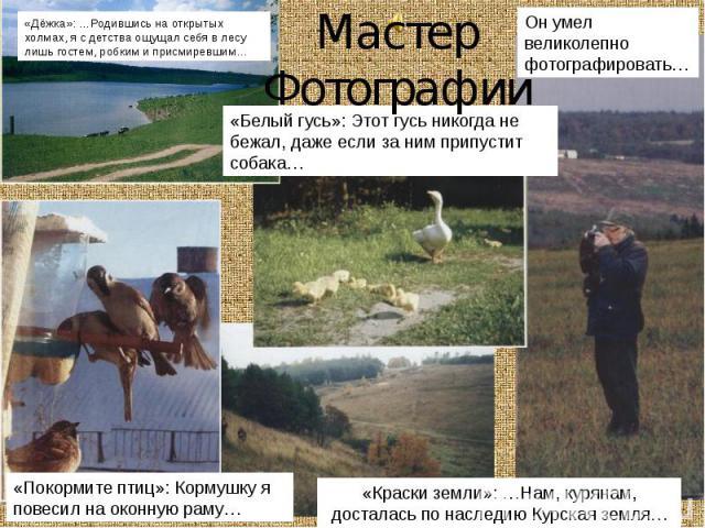 Мастер Фотографии
