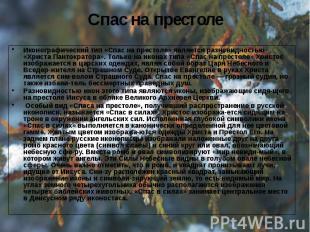 Спас на престоле Иконографический тип «Спас на престоле» является разновидностью