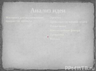 Анализ идеи Материал для изготовления предметов проекта