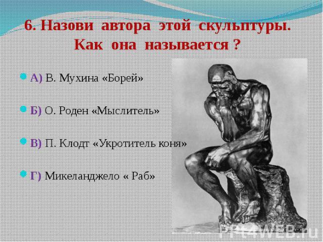 А) В. Мухина «Борей» Б) О. Роден «Мыслитель» В) П. Клодт «Укротитель коня» Г) Микеланджело « Раб»