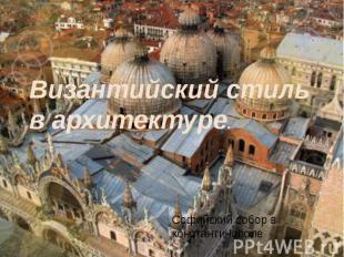 Византийский стиль в архитектуре. Софийский собор в константинополе