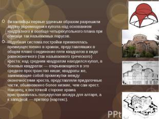 Византийцы первые удачным образом разрешили задачу перемещения купола над основа