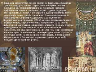 Главными строителями Собора Святой Софии были Анфимий из Тралл и Исидор из Милет