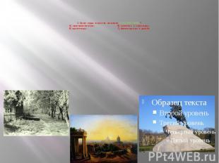 2. Какие виды искусства называют ПЛАСТИЧЕСКИМИ ? А) пространственные ; Б) живопи