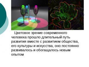 Цветовое зрение современного человека прошло длительный путь развития вместе с р
