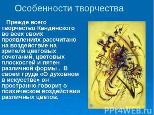 Особенности творчества Прежде всего творчество Кандинского во всех своих проявле