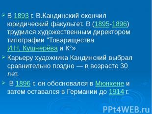 В 1893г. В.Кандинский окончил юридический факультет. В (1895-1896) трудилс