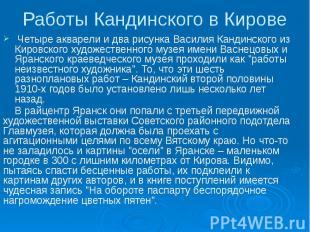 Работы Кандинского в Кирове Четыре акварели и два рисунка Василия Кандинского из