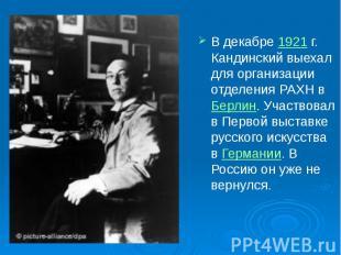 В декабре 1921г. Кандинский выехал для организации отделения РАХН в Берлин