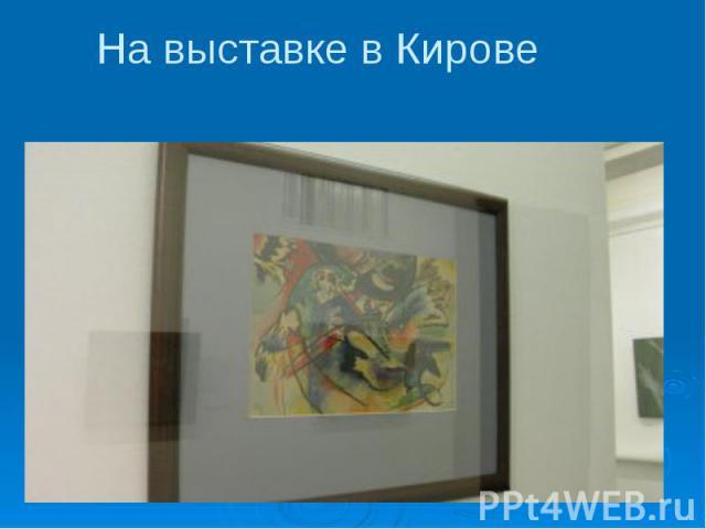 На выставке в Кирове
