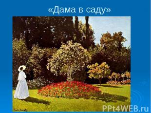 «Дама в саду»