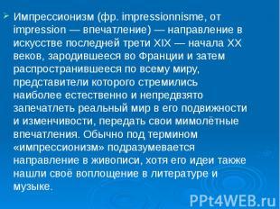 Импрессионизм (фр. impressionnisme, от impression — впечатление) — направление в