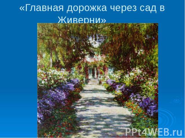 «Главная дорожка через сад в Живерни»