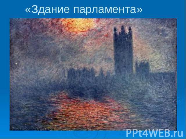 «Здание парламента»
