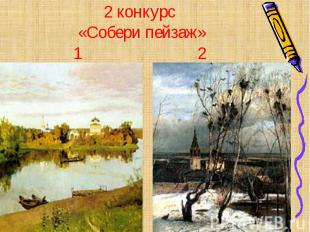 2 конкурс «Собери пейзаж» 1 2