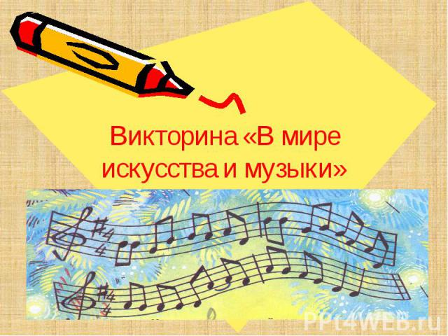 Викторина «В мире искусства и музыки»