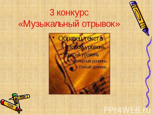 3 конкурс «Музыкальный отрывок»