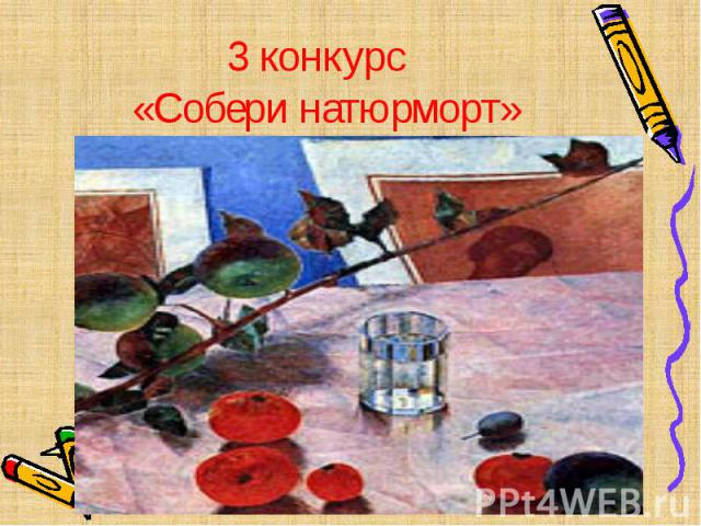 3 конкурс «Собери натюрморт»