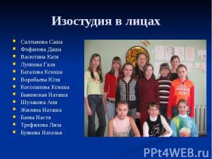 Изостудия в лицах Салтыкова Саша Фофанова Даша Васютина Катя Луппова Галя Батало