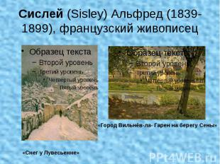 Сислей (Sisley) Альфред (1839-1899), французский живописец
